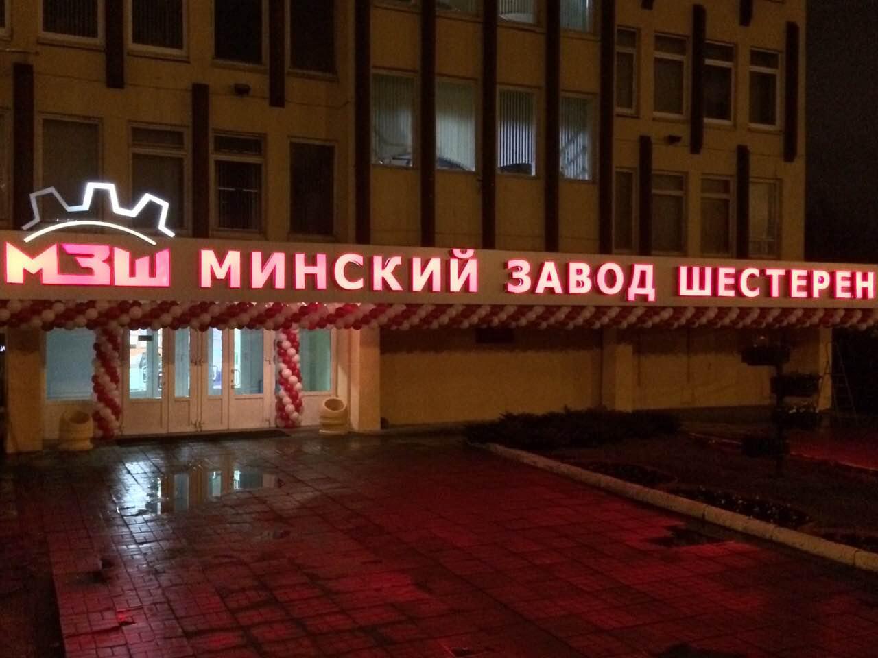 Оформление Минского завода шестерен - shargel.by