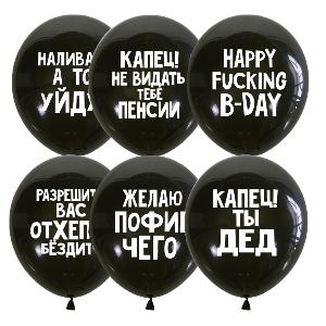 """Шар """"Оскорбительные шарики для него. С Днем Рождения"""""""