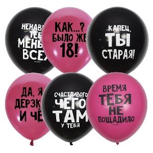 """Шар """"Оскорбительные шарики для нее. С Днем Рождения"""" shargel.by"""
